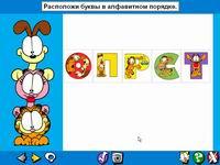 Игры для детей, скриншот, 67KB