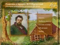 Картинки с выставки, скриншот, 126KB
