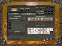 Демиурги 2, скриншот, 124KB