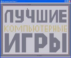 флэш-игра N, скриншот, 38KB