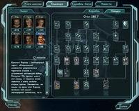 Звездные волки, скриншот, 135KB