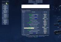 OGame, скриншот, 92KB