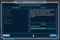 Planetside, скриншот, 55KB