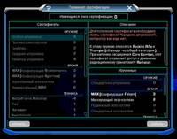 Planetside, скриншот, 71KB