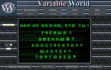 Variable World     скриншот, 149KB