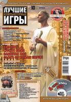 обложка ЛКИ №10(59) 2006, 131KB