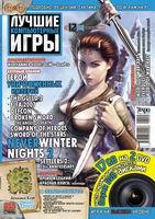 обложка ЛКИ №12(61) 2006, 268KB