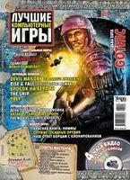 обложка ЛКИ №9(58) 2006, 151KB