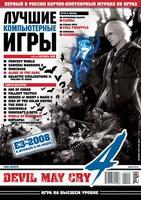 обложка ЛКИ №9(82) 2008, 208KB