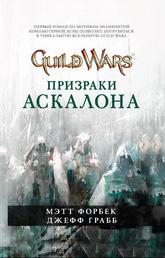 Мэтт Форбек, Джефф Гребб «Guild Wars. Призраки Аскалона»